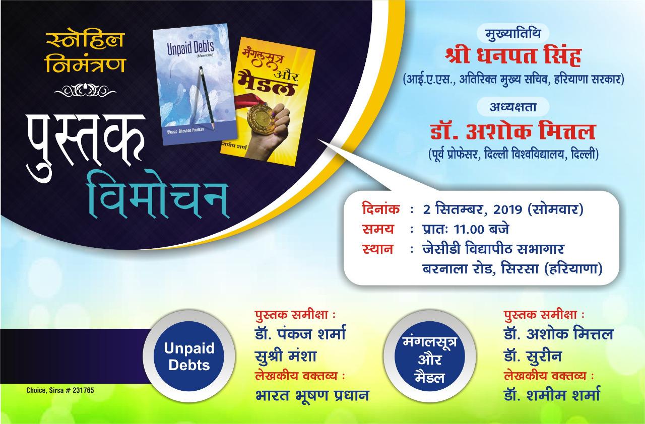 Invitation of Book Publishing