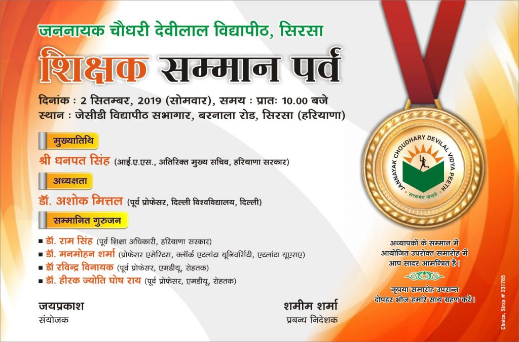 Invitation of Teachers Day