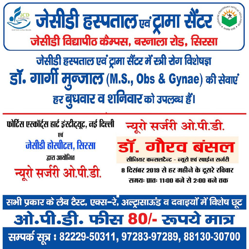 Dr.-Gargi-Munjal_Dr.-Gaurav-Bansal_JCD