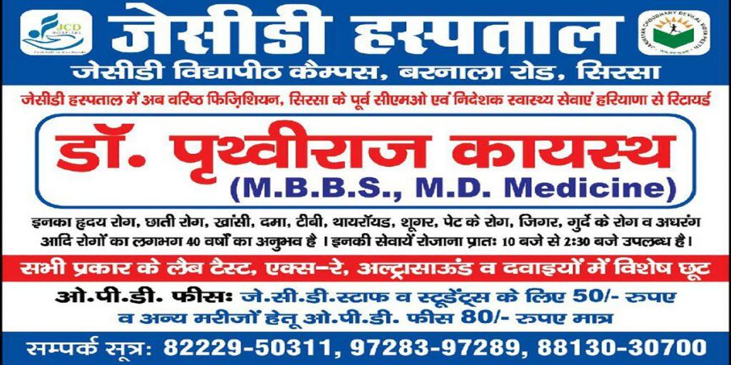 Dr.-Prithviraj-Kayasth-Sirsa