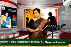Dr. Shamim Sharma was honored