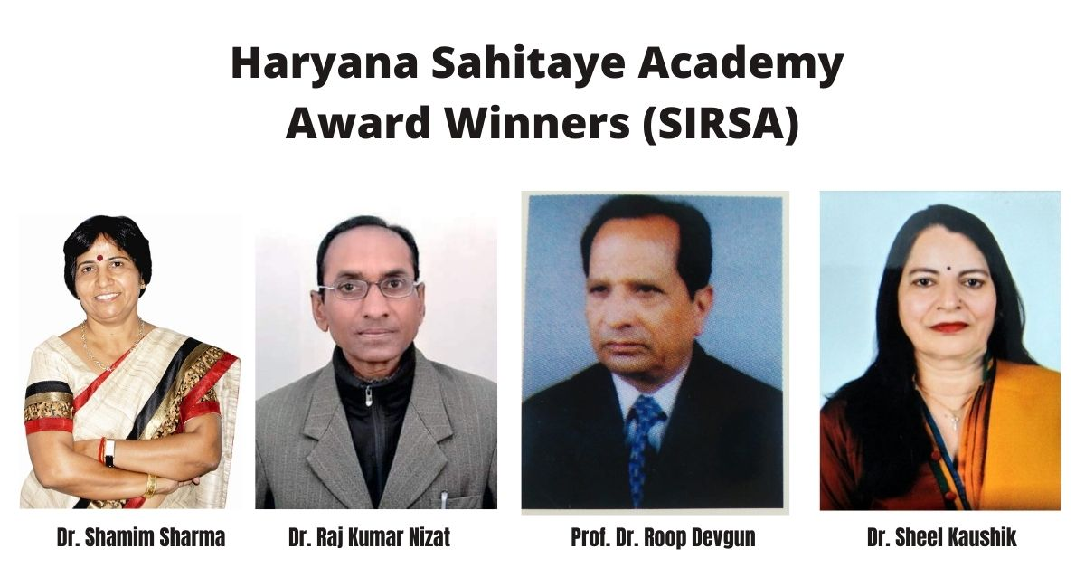 haryan award winners